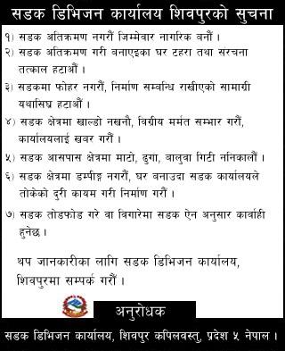 Sadak Division Shivaraj Chandrauta Kapilvastu