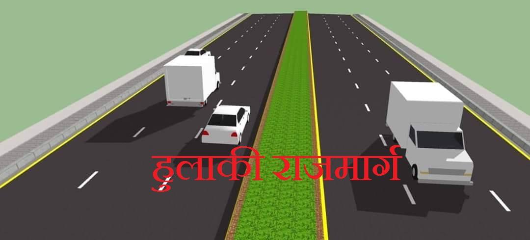 हुलाकी राजमार्ग