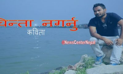 chinta pariyar_Newscenternepal