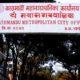 kathmandu-mahanagar