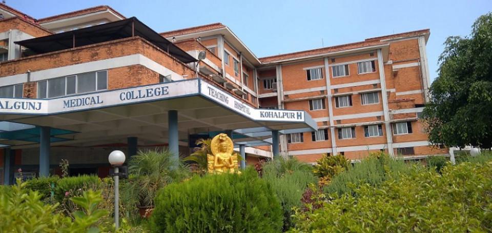 medical-collage-kohalpura nepalgung.