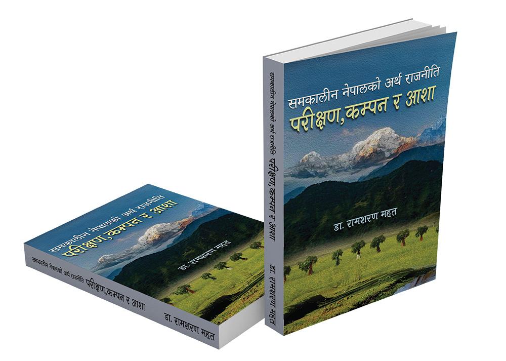 book_ramsaran