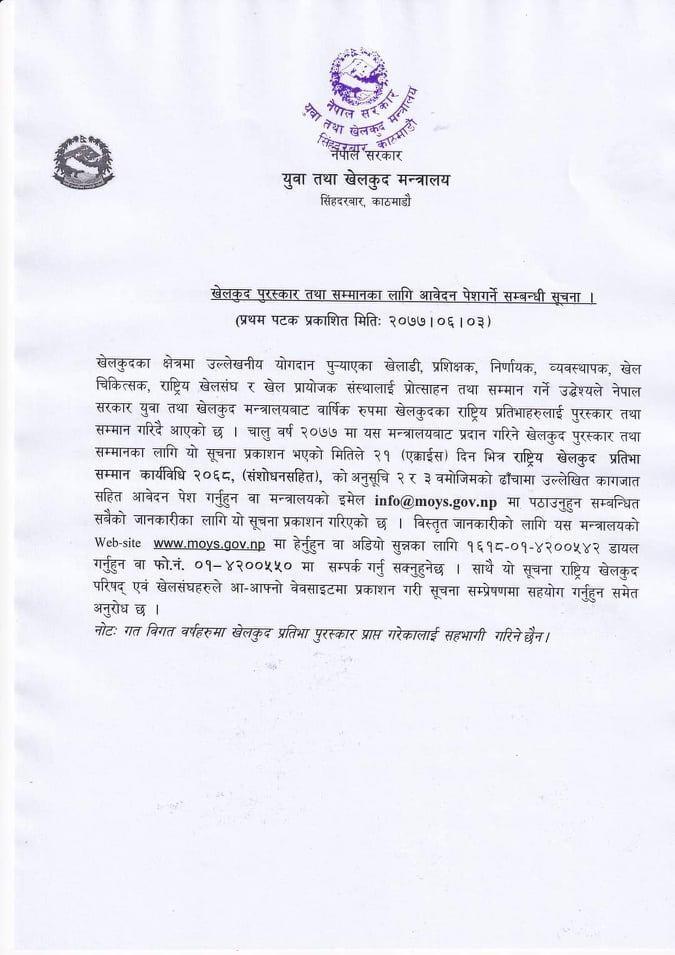 मन्त्रालयद्वारा जारी विज्ञप्ति