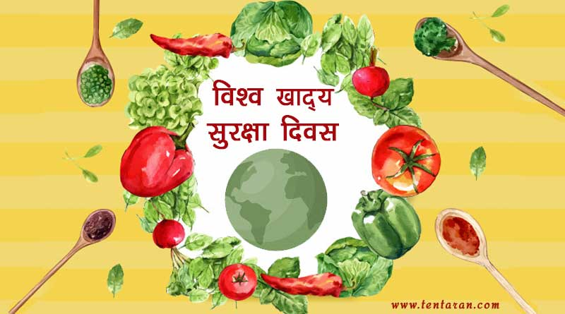 world-food-safety-day-.jpg