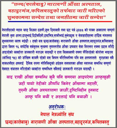 Narayani Eyes Hospital Bahadurgunj Kapilvastu